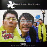 卍固めでTURN THE NIGHT